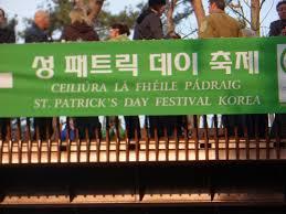 stpatrick_Seoul